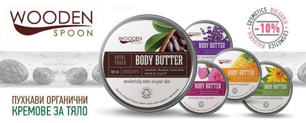 Wooden Spoon Cosmetics Bulgaria