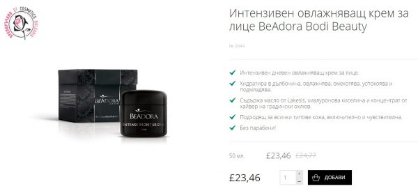 Currencies-Cosmetics-Bulgaria