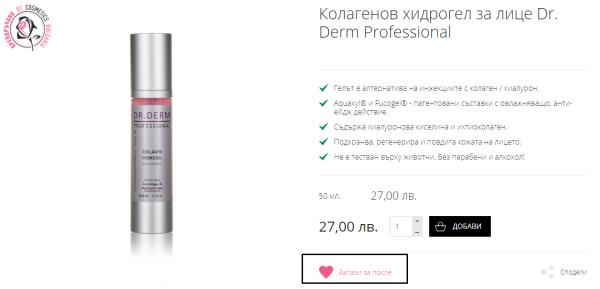 Запази за после в Cosmetics Bulgaria