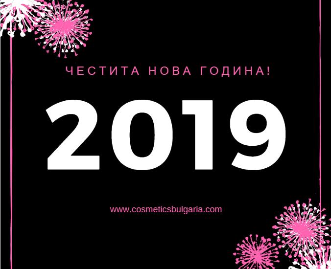 Честита Нова Година 2019 от Cosmetics Bulgaria