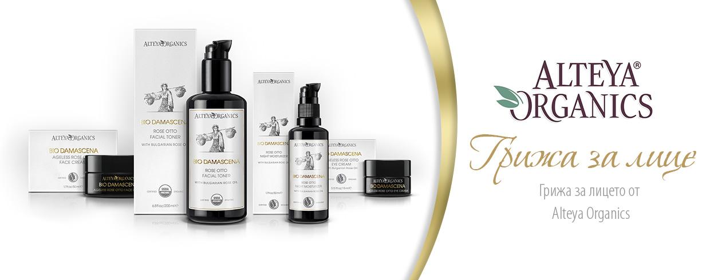 Органична козметика за лице Alteya Organics
