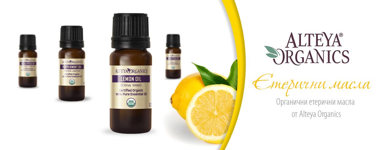 Етерични масла Alteya Organics