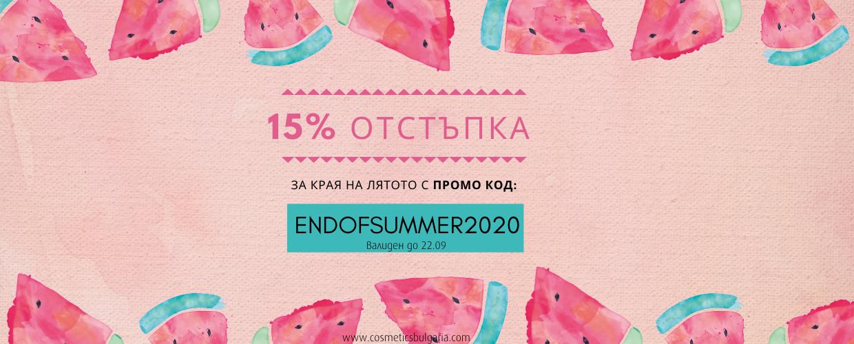 END OF SUMMER SALE 2020