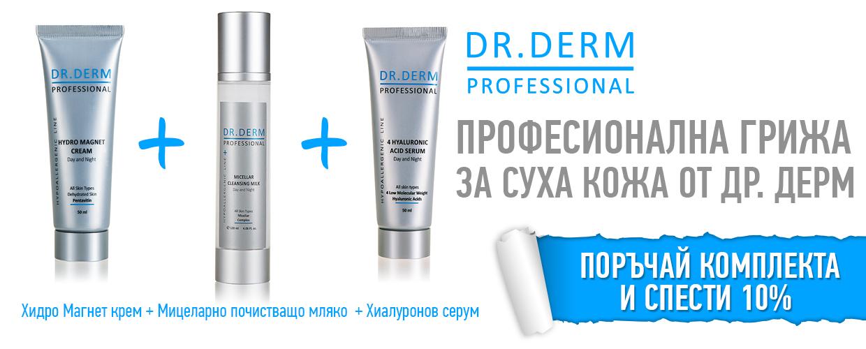 Комплект за суха кожа Dr. Derm Professional