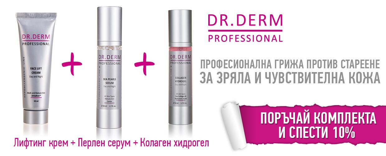 Комплект за зряла, чувствителна и суха кожа Dr. Derm Professional