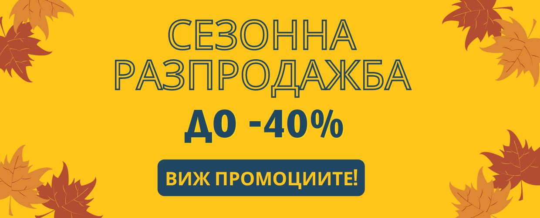 End of Summer Sale - 2021