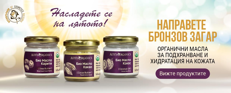 Органични масла за подхранване и хидратация на кожата