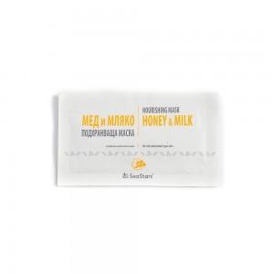 Подхранваща маска за лице и тяло с мед и мляко Sea Stars