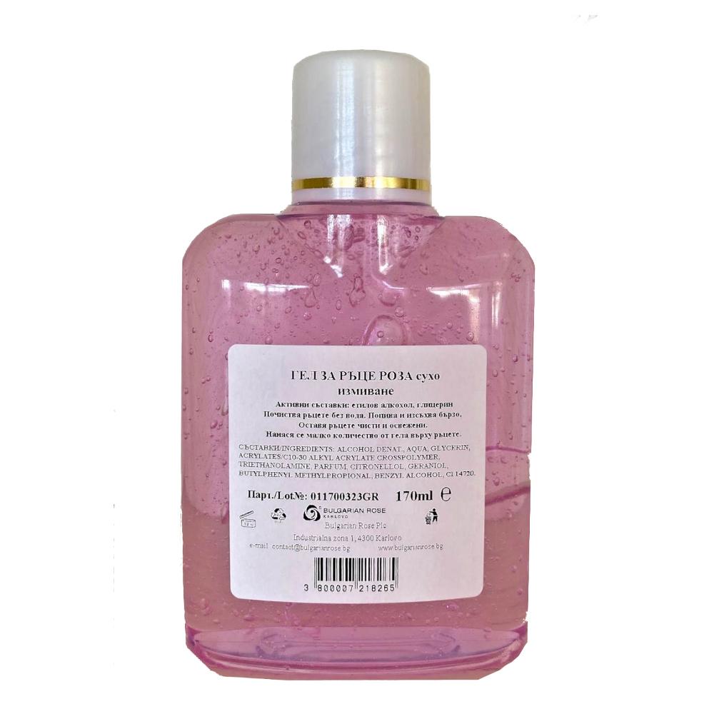 Гел за сухо измиване с розов аромат Българска Роза Карлово 175 мл.