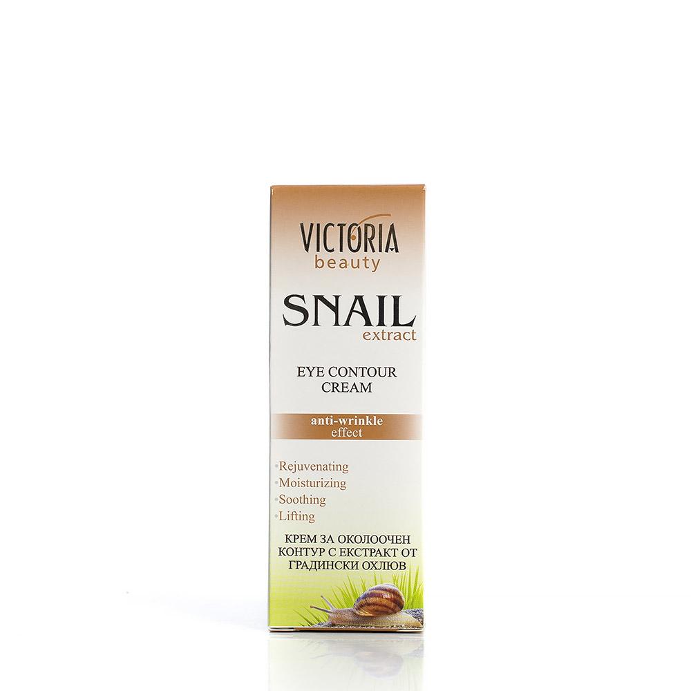 Крем за околоочен контур с екстракт от градински охлюв Victoria Beauty